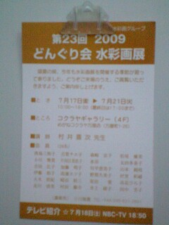 090720_1900~0001.jpg
